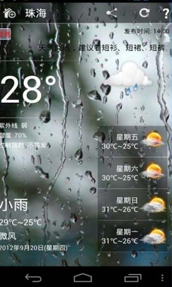 365天气预报