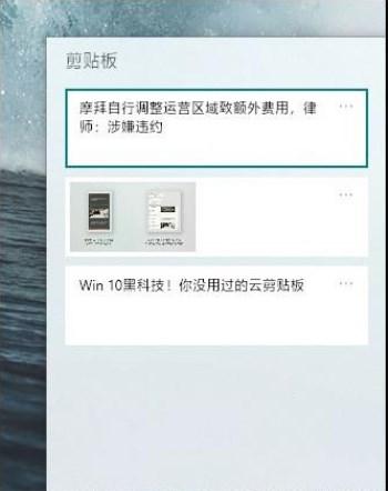 Win10云剪切板
