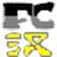 菜菜FC字模工具 V3.2 綠色版