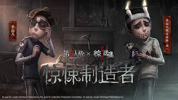 第五人格x伊藤润二联动时装海报曝光 黑白那么帅氪爆