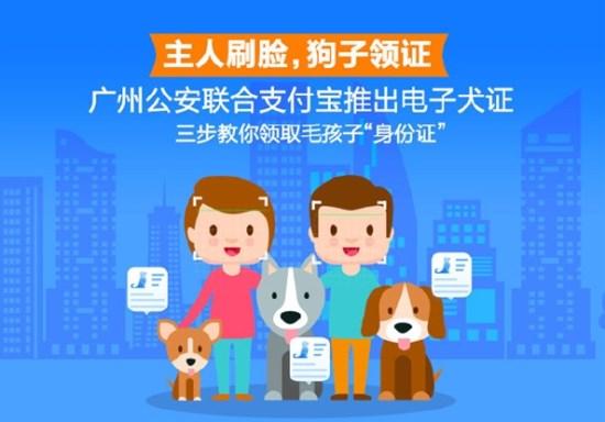 支付宝怎么刷脸领电子犬证?支付宝领电子犬证步骤
