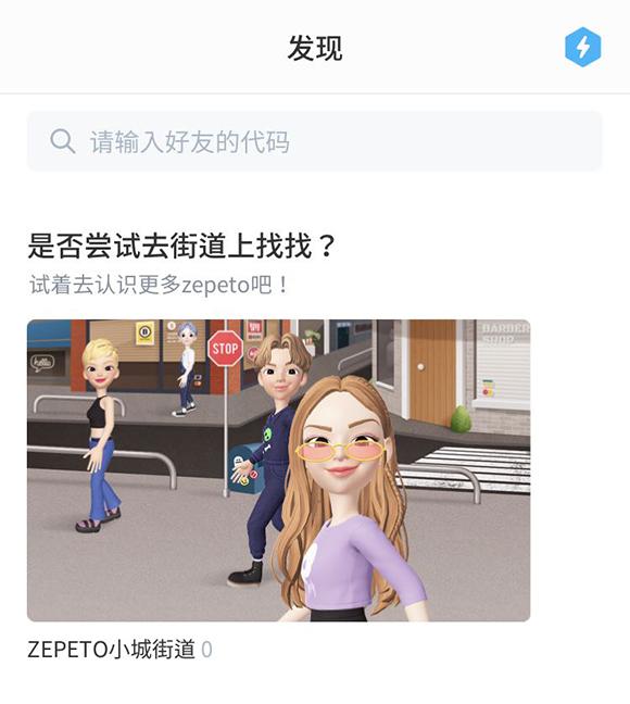 zepeto街道进不去怎么回事?