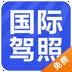 国际驾照认证件 V1.0.1 for Android安卓版