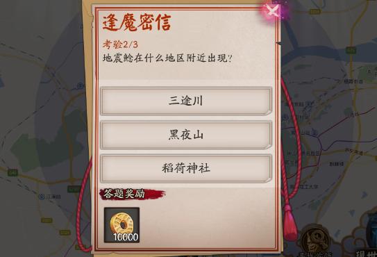 阴阳师地震鲶在什么地区附近出现?