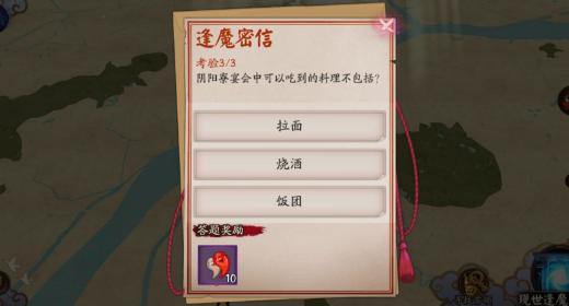 阴阳寮宴会中可以吃到的料理不包括什么?