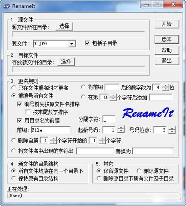RenameIt(文件批量改名工具)