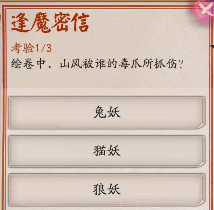 阴阳师绘卷中山风被谁的毒爪所抓伤?