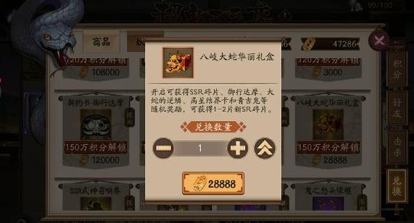 阴阳师八歧大蛇华丽礼盒里有哪些奖励?