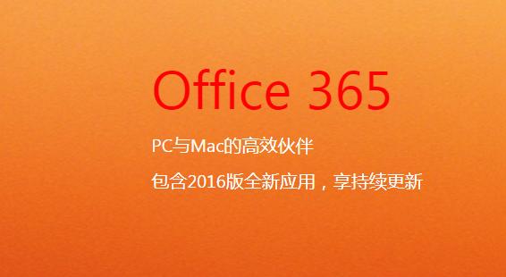 Office2016下载 Office 365正版下载