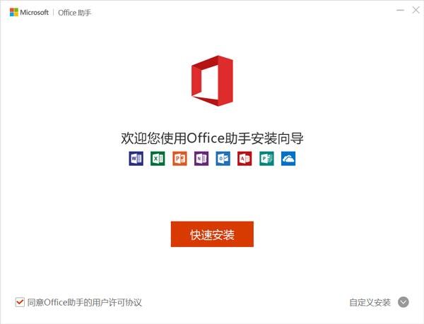 如何绑定Office365密钥?激活Office密钥的方法。