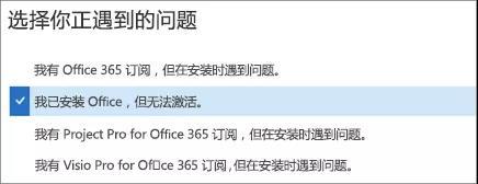 Office 365激活失败