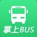 掌上巴士 V1.0.1 for Android安卓版