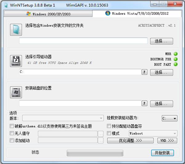 WinNTSetup(系统安装器) 3.9.1 官方正式版