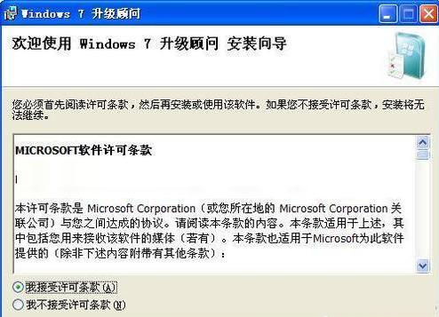 Windows7升级顾问(Windows7)