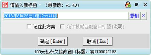 阿P软件之修改窗口标题