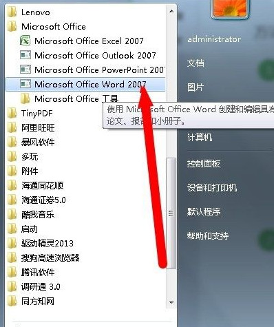 office2007免费版下载