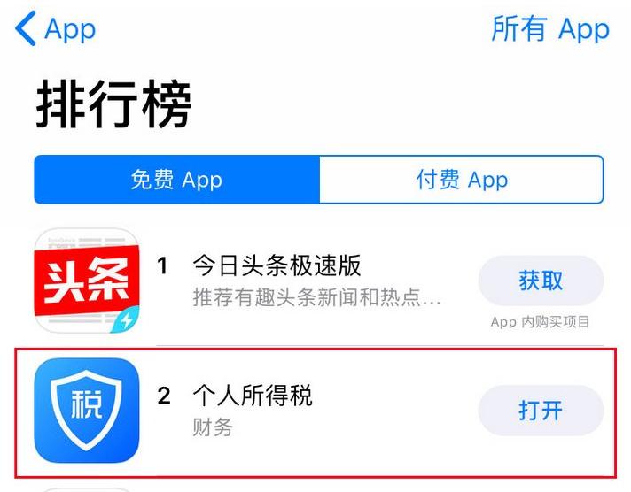 个人所得税app上线 明年1月开始可在线办理个税