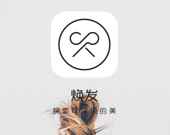 有什么好用的发型设计软件?推荐焕发app帮你挑发型
