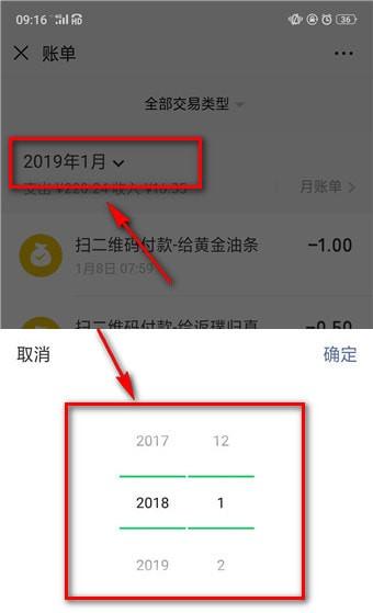 查询微信年账单的方法