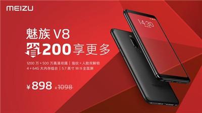 魅族V8开年国民爆款,898元享高清双摄+全面屏