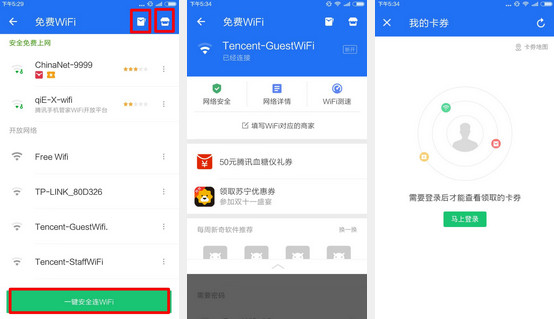 騰訊手機管家2017最新版官方下載