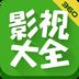 360影视大全 v4.6.3 for Android安卓版