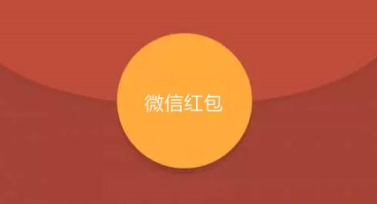 春节微信红包将有大变化:让红包更有人情味!