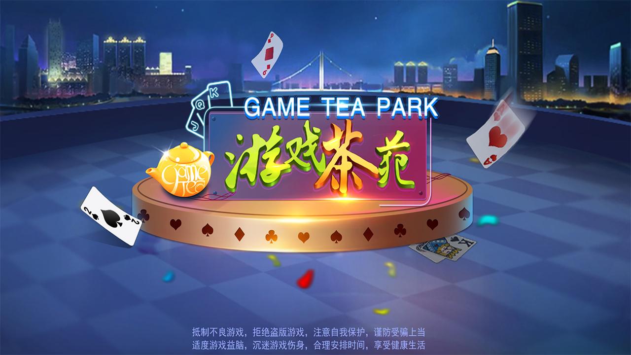 游戏茶苑大厅