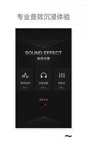 千千音乐 V7.0.0.0 for Android安卓版