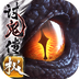 猎魂觉醒 V1.0.295749 for Android?#27815;?#29256;
