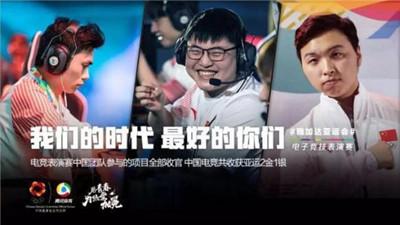 央視紀錄片《電子競技在中國》上線,你準備真正認識電子競技了嗎?