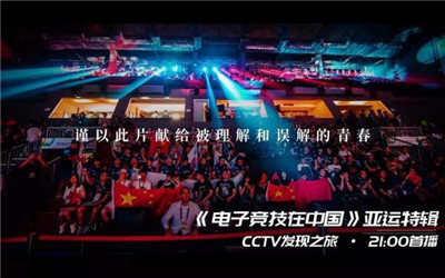 央视纪录片《电子竞技在中国》