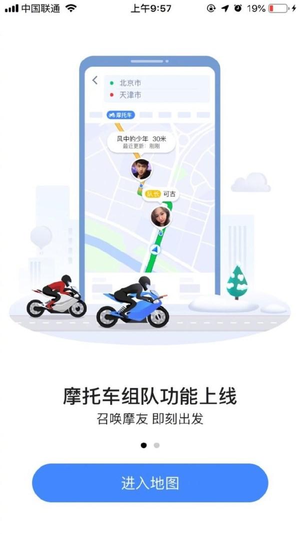 高德地图v8.85版本正式上线:丽江古城一键智慧游
