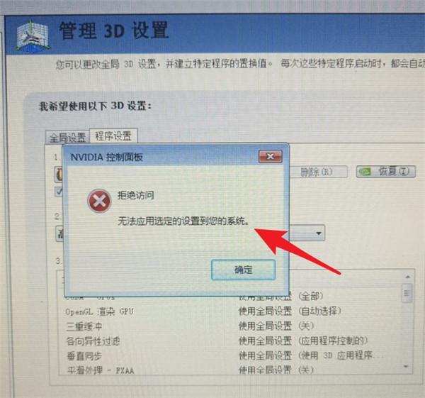 NVIDIA控制面板拒绝访问?用驱动人生7更新独显驱动就好了