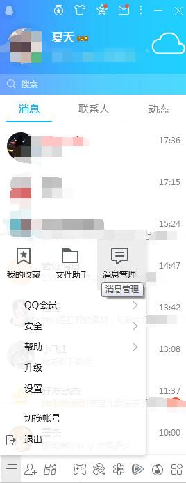 腾讯qq2019