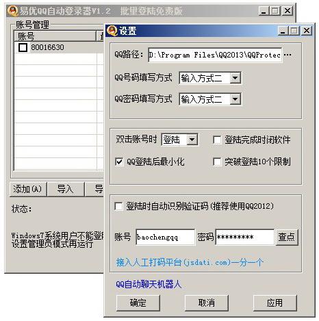易优QQ自动登录器