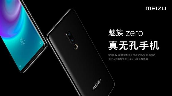 全球首款真无孔手机魅族Zero亮相:支持屏下指纹识别