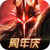 无尽神域 V1.26.1 for Android安卓版
