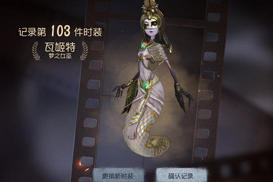 第五人格新監管者夢之女巫