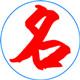 金芝名字生成软件 V1.2 官方版