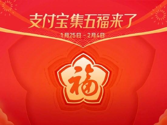 """支付宝集五福正式开启,获得花花卡有机会赢""""全年帮你还花呗""""大奖"""