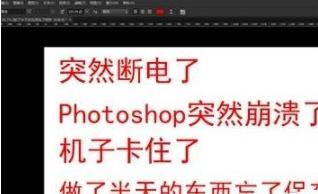 Photoshop文件没保存怎么恢复