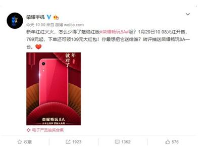 荣耀畅玩8A魅焰红版于1月29日正式开售:深入感受声音黑科技
