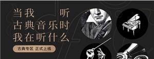 网易云音乐上线古典专区:体验深层次的音乐熏陶