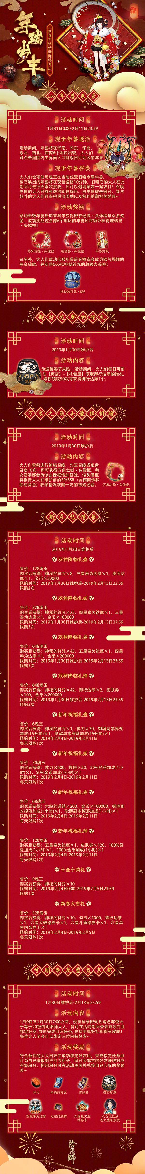 阴阳师2019春节活动预告:击败LBS年兽有概率得666张蓝票