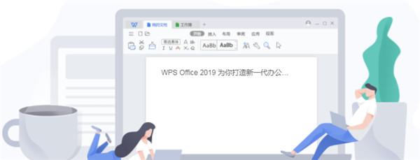 WPS下載
