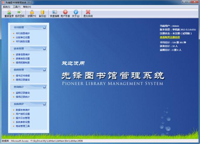 先锋图书馆管理系统