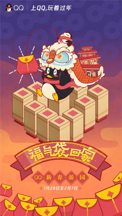 QQ春节红包新玩法
