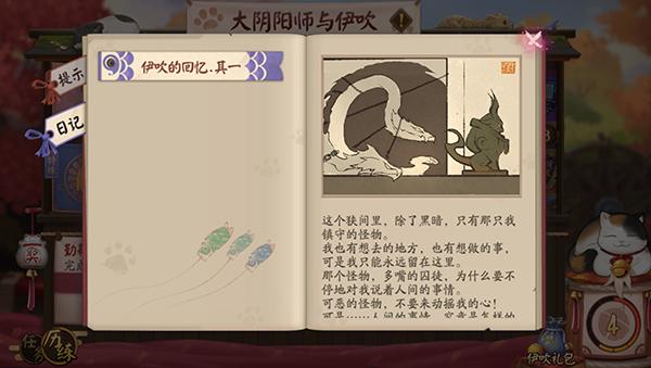 阴阳师春节活动攻略:伊吹活动和御馔津绘马活动玩法