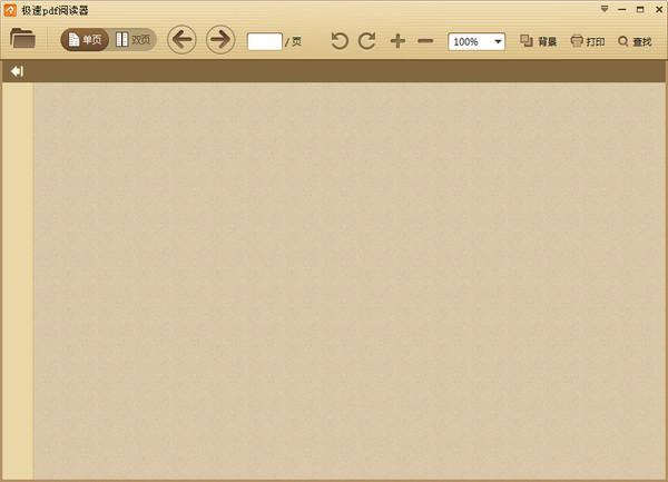 极速pdf阅读器下载